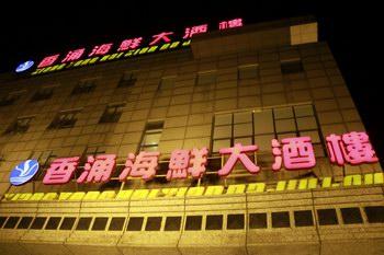 上海香涌海鲜大酒楼周年庆