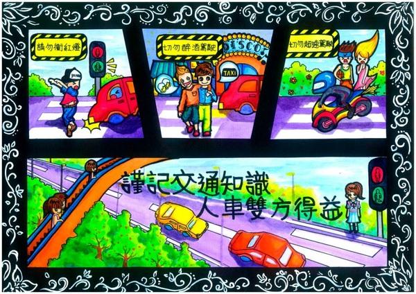 杨宝仪,梁晓庆获交通安全四格漫画比赛两组别冠军