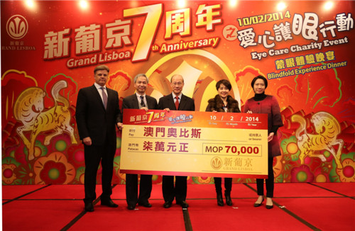 「新葡京7周年之爱心护眼行动」蒙眼体验晚宴 慈善捐款帮助有需要人士