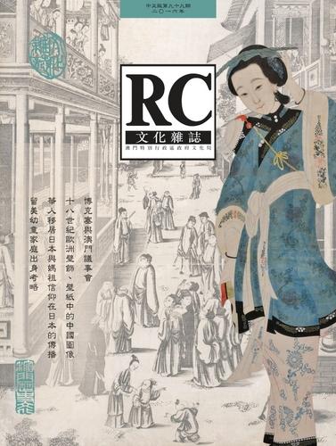 《文化�s�I》中文版第九十九期出版 回...