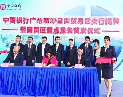 与广州南沙城市建设投资有限公司,广东省中行签署《广东自贸区金融